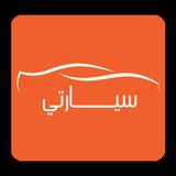 """سيارتي """" سوق السيارات اليمني """""""