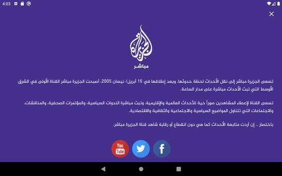 الجزيرة مباشر screenshot 5