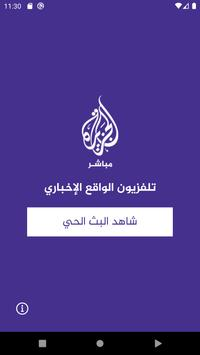 الجزيرة مباشر poster