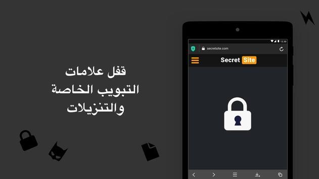 ألوها متصفح + في بي ان حر(VPN) تصوير الشاشة 10