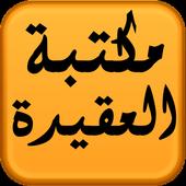Icona مكتبة العقيدة