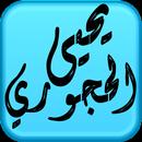 مكتبة الشيخ يحيى الحجوري APK