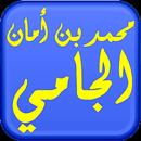 مكتبة الشيخ محمد أمان الجامي APK