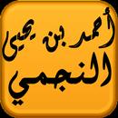 مكتبة الشيخ أحمد يحيى النجمي APK