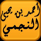 مكتبة الشيخ أحمد يحيى النجمي icône