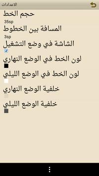 مكتبة الشيخ أحمد يحيى النجمي capture d'écran 4