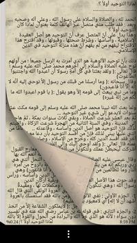 مكتبة الشيخ أحمد يحيى النجمي capture d'écran 2