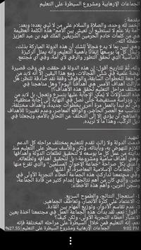 مكتبة الشيخ أحمد يحيى النجمي capture d'écran 3