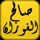 مكتبة الشيخ صالح الفوزان APK