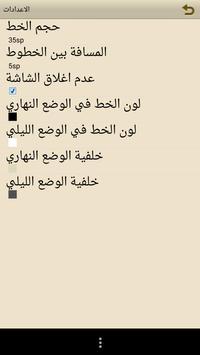 مكتبة الشيخ محمد بن عبدالوهاب スクリーンショット 5