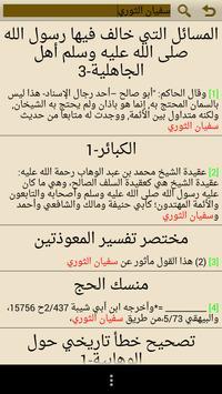 مكتبة الشيخ محمد بن عبدالوهاب スクリーンショット 6