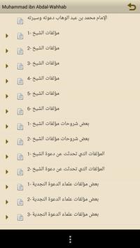 مكتبة الشيخ محمد بن عبدالوهاب スクリーンショット 1