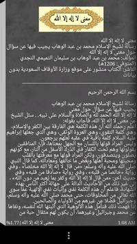 مكتبة الشيخ محمد بن عبدالوهاب スクリーンショット 3