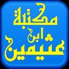 مكتبة الشيخ ابن عثيمين ícone