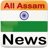 All Assamese News   Assamese News  Assam Newspaper icon
