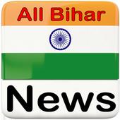All Bihar News | Bihar News | Hindi News Bihar icon