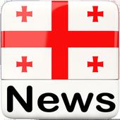 All Georgia Newspapers | Georgia News, Ambebi News icon