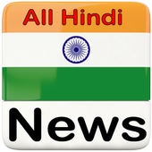 All Hindi Newspaper | Hindi News | Jagran, Patrika icon