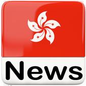 Hong Kong News| All Hong Kong Newspapers | News HK icon