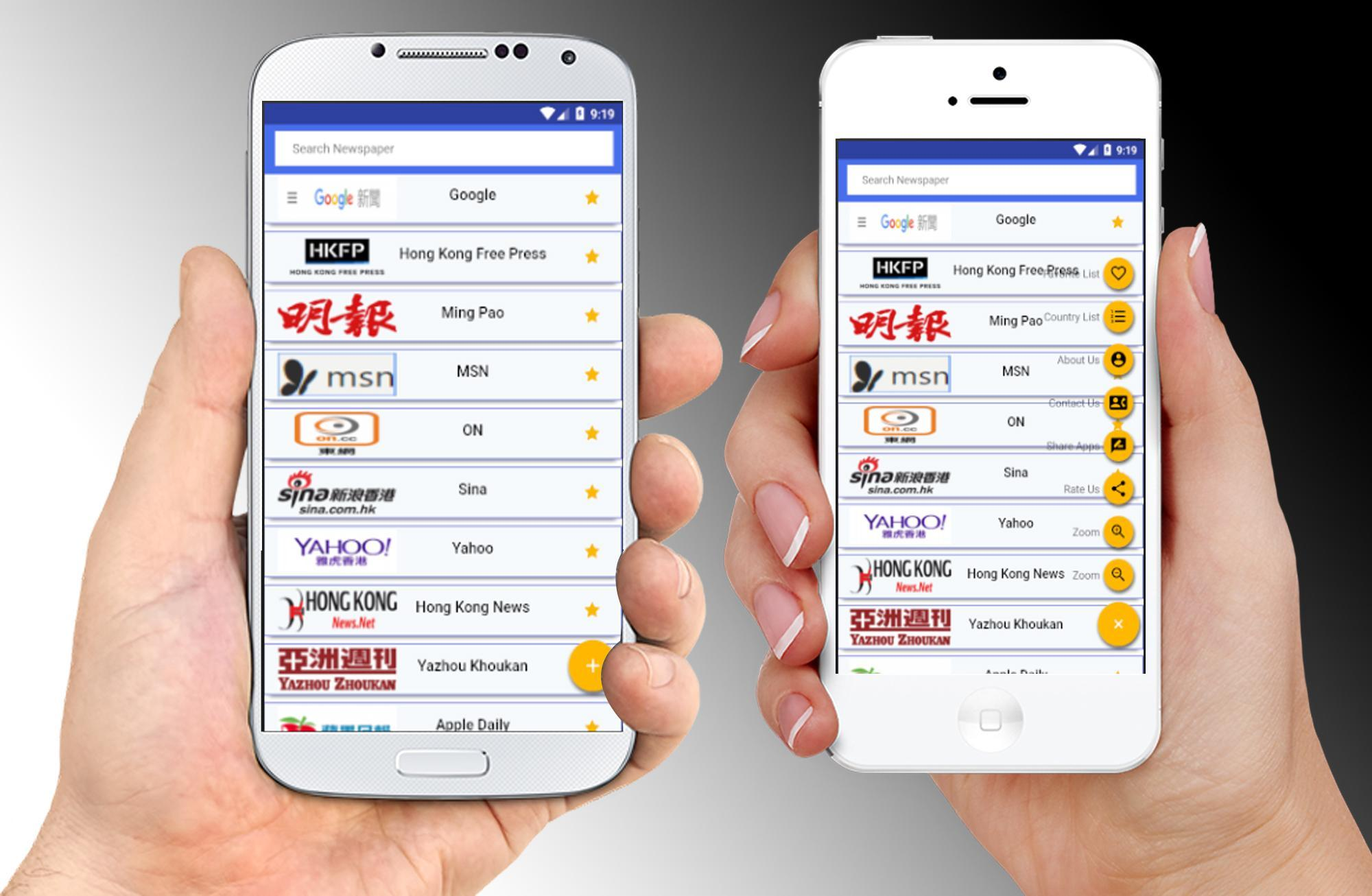 News Hk For Android