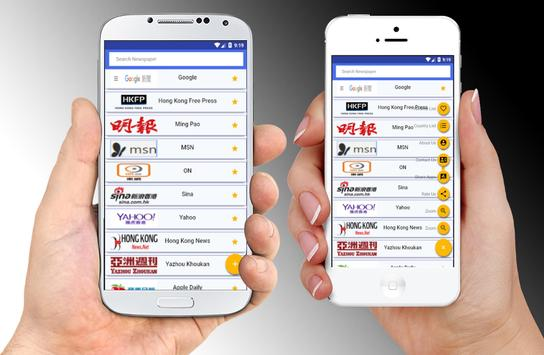 Hong Kong News| All Hong Kong Newspapers | News HK screenshot 8