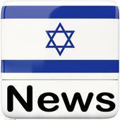 All Israel Newspaper icon