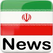 All Iran Newspaper icon