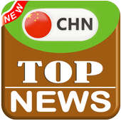 All China Newspapers | All Chinese News Radio TV icon