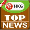 All Hong Kong Newspapers |All HK News Radio TV icon