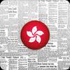 香港新闻 ikona