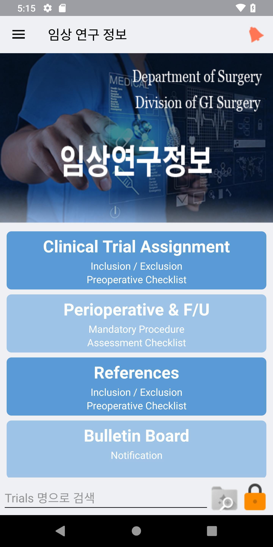 스마트 임상 연구 정보 for Android - APK Download