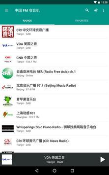 Radio China screenshot 10