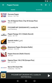 Radio Russia screenshot 10