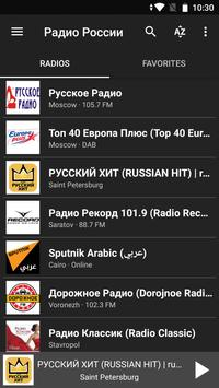 Radio Russia screenshot 3