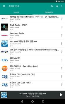 라디오 한국 screenshot 13