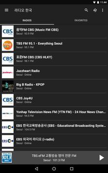 라디오 한국 screenshot 12