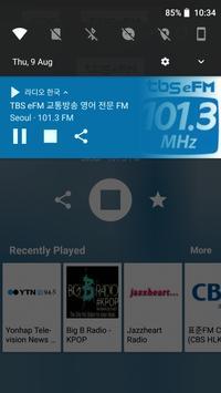 라디오 한국 screenshot 2