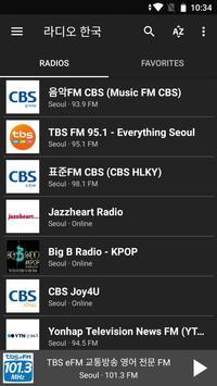 라디오 한국 screenshot 3