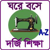 দর্জি শিক্ষা icon