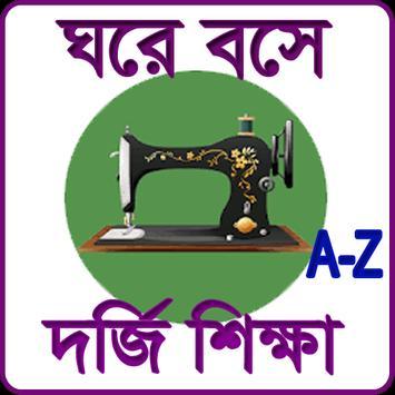 দর্জি শিক্ষা poster