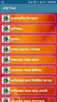 দর্জি শিক্ষা screenshot 1