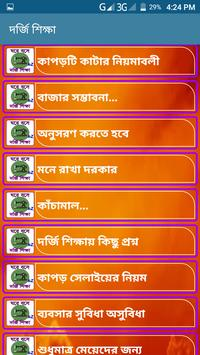 দর্জি শিক্ষা screenshot 2