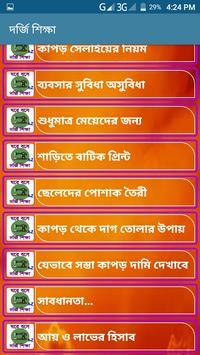 দর্জি শিক্ষা screenshot 3