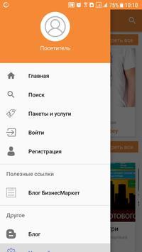 БизнесМаркет - доска объявлений для бизнеса screenshot 4