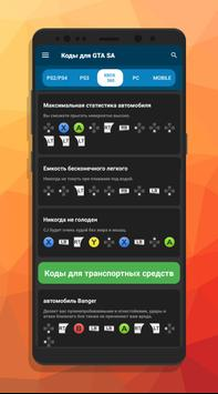 Cheats for all GTA скриншот 3