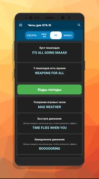 Cheats for all GTA скриншот 7