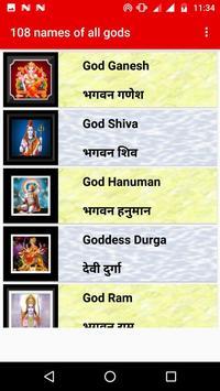 All Gods 108 Names(Ashtothram) poster