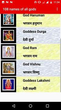 All Gods 108 Names(Ashtothram) screenshot 1
