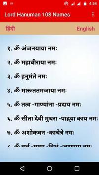 All Gods 108 Names(Ashtothram) screenshot 6