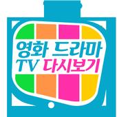 모든tv-드라마다시보기 icon